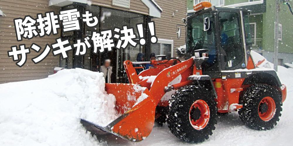 除排雪申込